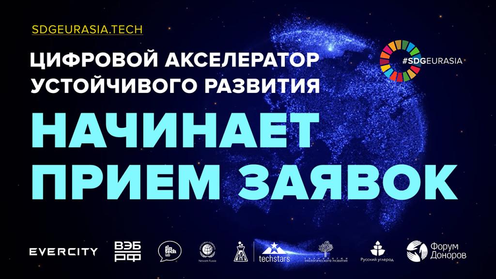 Цифровой Акселератора Устойчивого Развития ЕАЭС начинает прием заявок!