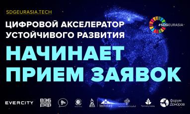 Цифровой Акселератор Устойчивого Развития ЕАЭС начинает прием заявок!