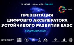 Приглашаем на презентацию Цифрового Акселератора Устойчивого Развития ЕАЭС