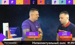 «Ростелеком» организовал онлайн-мероприятия ко Дню молодежи в Волгограде