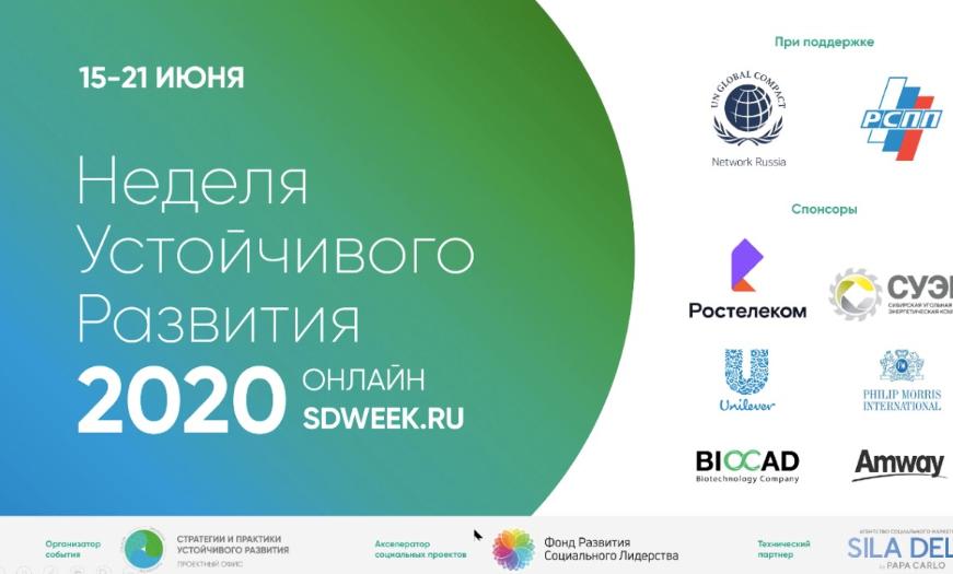 V юбилейная Неделя Устойчивого Развития прошла с 15 по 25 июня 2020 года в новом - онлайн формате